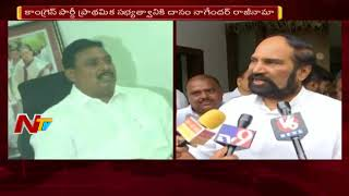 TPCC Cheif  Uttam Kumar Reacts to Danam Nagender Resignation | Telangana | NTV
