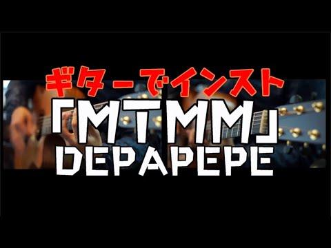 Depapepe - Mtmm