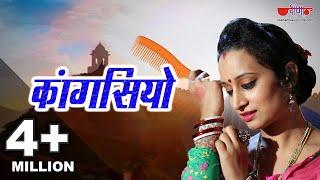 Kangasiyo - Rajasthani Traditional Songs ( Ghoomar )