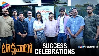 Taxiwaala Movie Success Celebrations | Vijay Deverakonda | Priyanka Jawalkar | Taxiwala Movie Talk