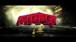 Lal Lal Doi || Item song bengali II LOAFER