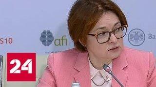 Набиуллина: в экономике появились предпосылки для повышения ключевой ставки - Россия 24