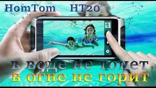 HomTom HT20 защищенный смартфон с отличным аккумулятором!