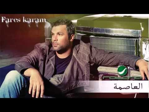 Fares Karam NEW HIT El 3asmeh /   - 