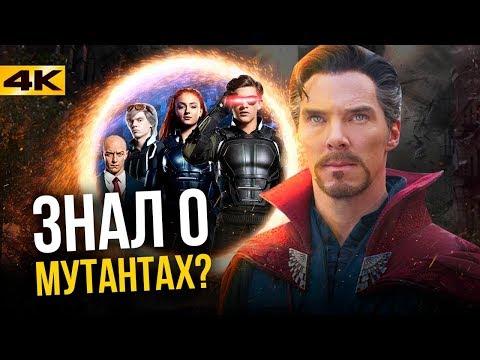 Люди Икс уже в Marvel! Секрет киновселенной.