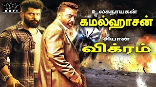 Kamal Haasan Vikram New Movie | Vishwaroopam 2 Teaser | Sketch | Saamy 2 Teaser | Tamil Hot |