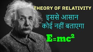 Theory of Relativity in Hindi | Albert Einstein | Time Travel | Length Contraction and Time Dilation