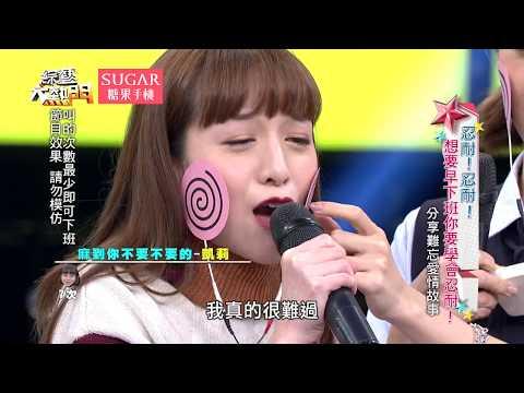 【忍耐!忍耐!想要早下班你要學會忍耐!!】綜藝大熱門 X SUGAR糖果手機