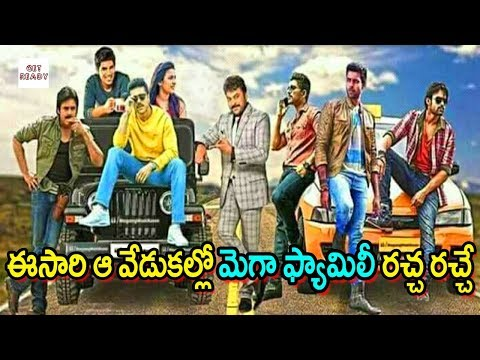 Mega Family to Attend Santosham South Indian Film Awards 2018 | Chiranjeevi | Ram Charan | Get Ready