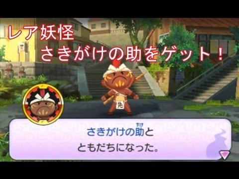 妖怪ウォッチぷにぷに攻略Wiki|ゲームエイト