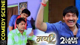 Comedy Scene 6 - कॉमेडी सीन   Mayaa 2 - मया 2   Chhattisgarhi Movie   Prakash Awasthi