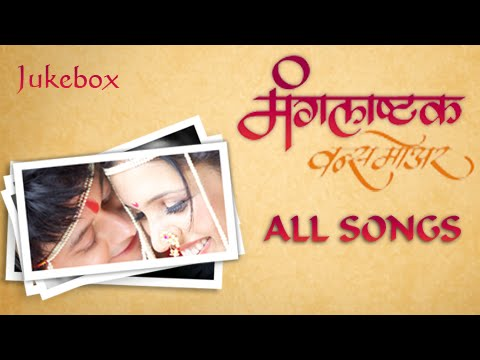 Mangalashtak Once More All Songs - Jukebox - Marathi Movie Songs - Swapnil Joshi, Mukta Barve video