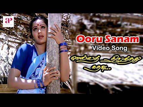 Mella Thiranthathu Kadhavu - Ooru Sanam Song video