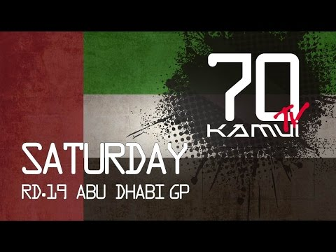 KAMUI TV VOL.70 Rd.19 ABU DHABI GP SATURDAY