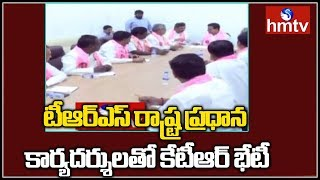 KTR Meet With Telangana State General Secretaries Over Panchayat Elections | hmtv