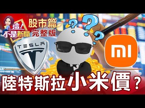 台灣-這不是新聞-20210802-從車界蘋果變小米?Model 3降6.4萬特斯拉降價陰謀?智利銅礦場罷工供應危機浮現鋼鐵人8月再築銅牆鐵壁?小米MIX 4、三星Galaxy Z摺疊機新亮相
