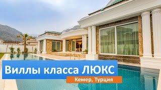 Недвижимость в Турции: виллы класса люкс в Кемере