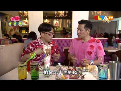 台綜-好運呷透透-EP 52 港都男神PK戰