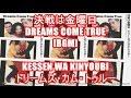 決戦は金曜日 - DREAMS COME TRUE[BGM]KESSEN WA KINYOUBI - ドリームズ・カム・トゥルー フジテレビ うれしたのし大好き オープニング