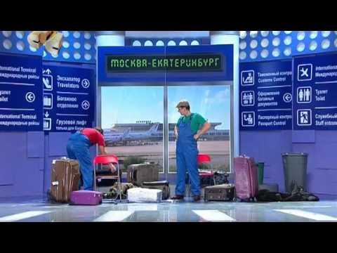 Уральские пельмени (грузчики в аэропорту)