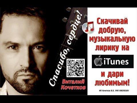 Виталий Кочетков - Со мною любовь (Live)