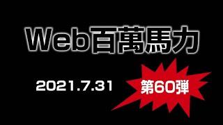 Web 百萬馬力Live サロペッツ・サロペッツGOLD 20210731