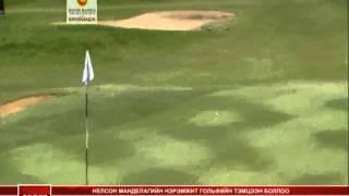 Нелсон Манделагийн нэрэмжит гольфийн тэмцээн боллоо