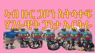 Sport  ደሃይ ምስግጋር ተጻወቲ 1-19-2019 Eritrean news dehay sport