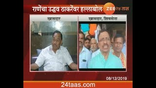 Shiv Sena MP | Vinayak Raut On Narayan Rane Criticism