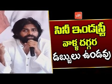 Pawan Kalyan Shocking News About Cinema Industry Celebrities | Tollywood News | YOYO TV Channel