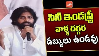 Pawan Kalyan Shocking News About Cinema Industry Celebrities | Tollywood News