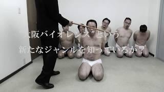 大阪バイオレンス3番勝負 コントロール・オブ・バイオレンス
