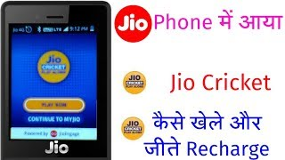 How to play jio phone in jio cricket game   jio phone me jio cricket play along game kaise khele  