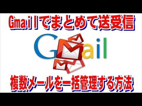 gmailでまとめて送受信。複数メールを一括管理する方法