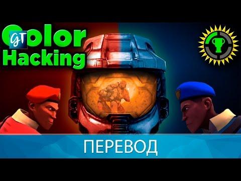 Игровые теории | Красный против Синего, Секретная стратегия цвета