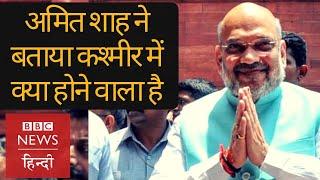 Amit Shah ने Kashmir Issue पर Lok Sabha में क्या-क्या कहा? (BBC Hindi)