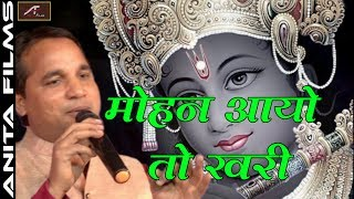 मीरा बाई का भजन | मोहन आवो तो खरी (Live) | FULL HD Video | Rajasthani Meera Bai Bhajan