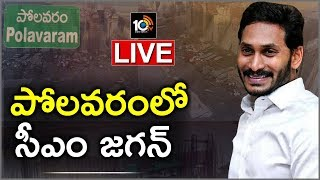 CM Jagan Live From Polavaram Project  News