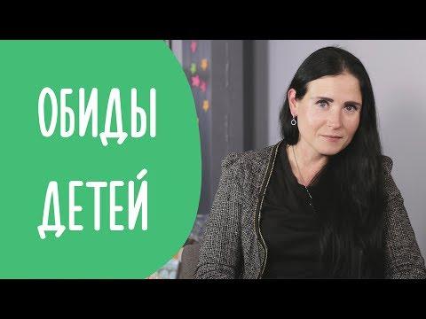Детские Обиды: Как Понять и Разобраться с Эмоциями Ребёнка | Family is...