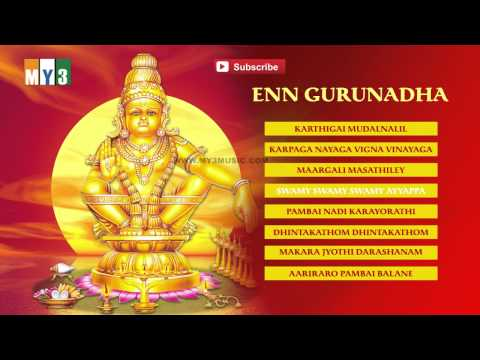 Enn Gurunadha || Ayyappa Tamil Devotional Songs || Bakthi Jukebox video