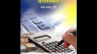 Basics of accounting in bangla হিসাববিজ্ঞানের ধারণা হিসাব বিজ্ঞানের ধারণা ৯ম ১০ম শ্রেণী