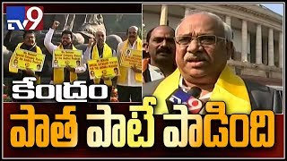 Center has cheated again AP - TDP MP Kanakamedala