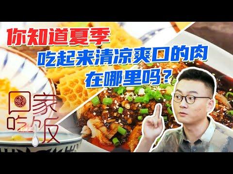 陸綜-回家吃飯-20210729  你知道夏季吃起來清涼爽口的肉在哪裡嗎?