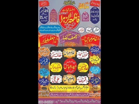 Live Majlis e aza 25 December 2018 Jhodaywali kalan Bhagowal Road Sialkot