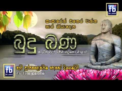 FB TV Sri Lanka (BUDU BANA) thumbnail