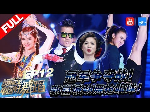 陸綜-中國好舞蹈