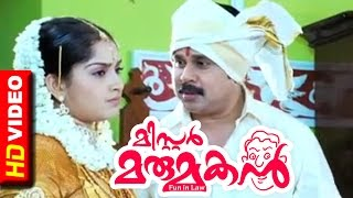 Mr. Marumakan - MR.Marumakan - Dileep reaches Khusboo's house before them