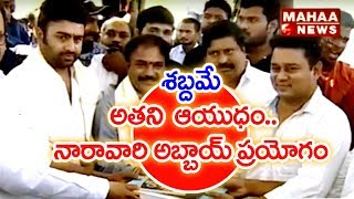 Nara Rohit New Movie Pooja Ceremony at Amaravathi