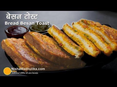 Besan Toast   ब्रेड पकौडे के स्वाद वाला बेसन टोस्ट   Crispy Besan Toast Recipe