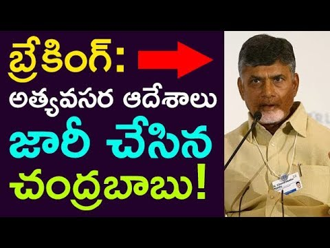 Breaking: Chandrababu Released Emergency Decisions.. !! | Taja30